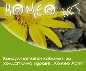 homeoart-banner-298-248