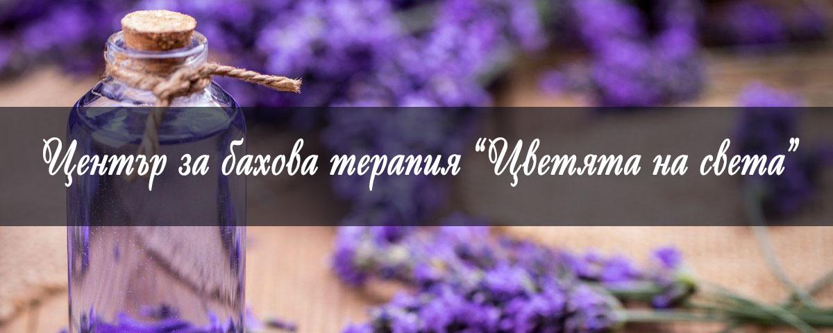 """Център за бахова терапия """"Цветята на света"""""""